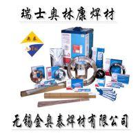 供应原装进口法国奥林康焊丝进口焊丝E110T5K4(M)H4奥林康焊材