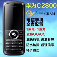 Huawei/华为 2800电信天翼CDMA手机 华为C2800 实用备用电信手机