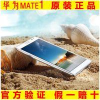 华为huawei Ascend Mate 华为 2g ram 联通版 6.1寸智能手机