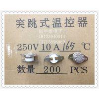 热保护器 温控开关 突跳式温控器KSD301 165度-195度常闭 10A250V