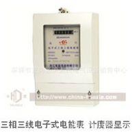 上海华夏电表DSS633(DTS866)三相三线电子式电能表 计度器显示