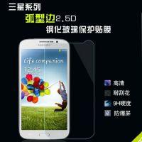 厂家直销 三星I9500钢化玻璃膜 超薄2.5D弧边手机保护膜 S4贴膜