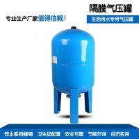 上海生产厂家订做压力罐 隔膜式气压罐 定压补水专用压力罐