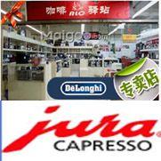 供应德龙咖啡机代理商-意大利原装进口 德龙咖啡机总代理