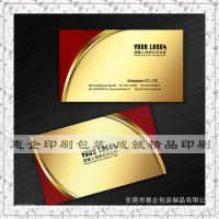 东莞烫金|UV|凹凸|PVC透明名片等特种纸名片印刷定做设计价格