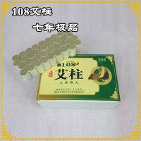 正品特级108艾绒柱 15:1艾柱温灸 批发艾柱艾段 南阳艾条生产厂家