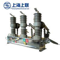 供应上海上联ZW32-12户外真空断路器、ZW32Y-12永磁断路器、ZW8