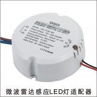 LED微波雷达感应驱动12W/18W/24W 高品质雷达感应开关电源
