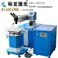 模具零部件焊接加工 无锡标龙激光打标 镭射机