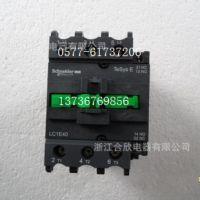 LC1E40Q5N  AC380V Tesys E接触器,交流电流40A施耐德交流接触器