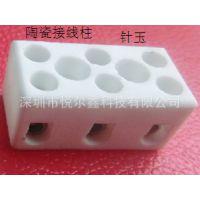 10A两位陶瓷接线柱接线排五孔高频接线座陶瓷接线端子椭圆管塞