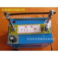 JC-3型织带织标熔切机 多功能热切机 4档可调温型 多用电热剪