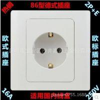 86型德式插座 德标电源插座 16A欧式插座 欧标插座 欧规墙壁插座
