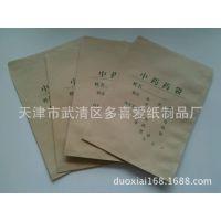 厂家生产 中药袋  西药袋  各种牛皮纸袋