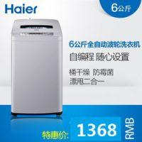 汉越商城 Haier/海尔洗衣机 XQB60-Z918关爱 自编程 全国包邮送装