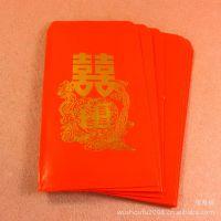 W431供应喜庆用品 结婚红包百元利事封婚庆喜字百年好合小号红包