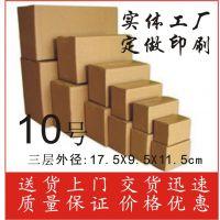 厦门鹭丰泉纸箱/三层AA装化妆品小纸盒/快递批发纸箱/淘宝小纸箱