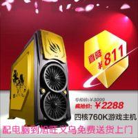 供应高端四核AMD 760K/HD7770独显游戏DIY整机组装台式兼容电脑主机_
