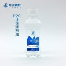 黄石、黄冈、荆门、鄂州D40环保溶剂厂家,无味D30清洗溶剂专家批发