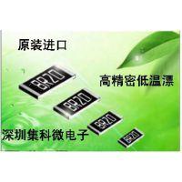低温漂高精密贴片电阻 0603 0.1%千分之一系列