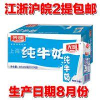 批发光明纯牛奶250ml*24盒/箱