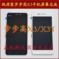 原厂步步高 X3手机显示屏幕 VIVOX3触摸屏液晶总成内外一体屏批发