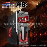 供应赢派 寒影机箱上置电源位 电脑机箱主机箱台式机箱内置USB 3.0