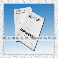 东莞石排计算器说明书|东坑打机印说明书|黄江手机说明书印刷定做