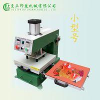 供应烫画机 气动烫画机 气动双工位 自动烫画机 液压烫画机