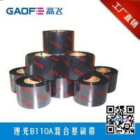 优质蜡基碳带 打印机色带 热转印蜡基碳带