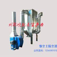 供应 抛丸机工业用吸尘器 焊烟净化静电除尘器