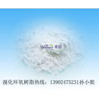 PBT用环氧树脂阻燃剂