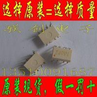 供应6N136 - 光耦合器晶体管输出 白色 TOSHIBA东芝新货正品