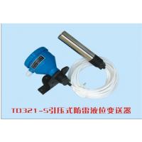 防雷引压式液位变送器价格 TD321-S