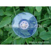 PVC塑料吸盘  透明吸盘(款式多样)