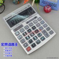COMIX齐心 C-1267 宏亮语音王计算器 财务办公真人发音