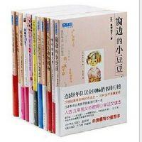 特价书地摊书窗边的小豆豆全套黑柳彻子系列少儿小说全10册