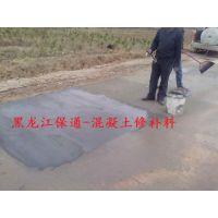 供应水泥混凝土修补料15546049555保通