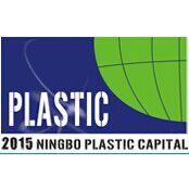 2015宁波国际再生塑料与回收技术设备展览会