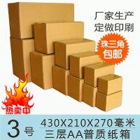 纸箱厂三层AA3号淘宝纸箱包邮 邮政快递纸盒发货专用瓦楞箱包邮