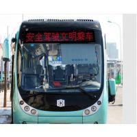 公交车LED屏/公交车线路屏/公交车电子显示屏/公交车屏
