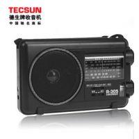 德生 R-305 收音机 调频/中波/短波/电视伴音收音机 礼品收音机