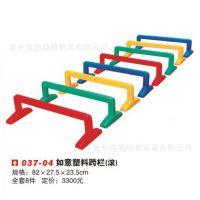 供应优质如意塑料跨栏 幼儿园跨栏游戏钻洞儿童跨栏玩具感统 玩具
