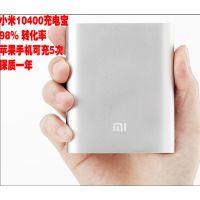 移动电源小米10400毫安手机平板 MP3通用充电宝工厂批发