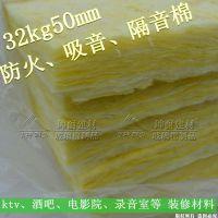 三明市50mm离心玻璃棉吊顶隔音棉