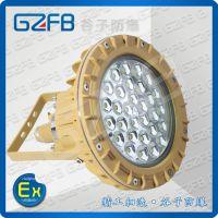 GZD230系列 防爆高效节能LED灯 70WLED灯外壳 厂家直销