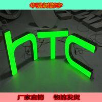 HTC环氧树脂发光字 不锈钢发光灯箱 精品LED广告招牌发光字制作