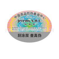【广州厂家】供应定制纸面刮开电码防伪标 400电话查询电码商标