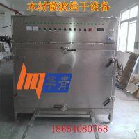 广东木材微波烘干设备 茶盘微波干燥设备优惠 家具水性漆快速干燥