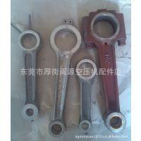 活塞式空压机配件 (连杆、气缸、活塞、轴瓦、阀片) 欢迎订购